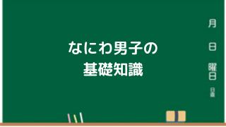 豊田陸人 メンカラ
